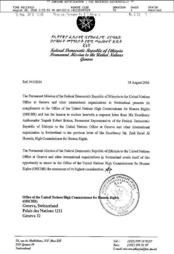 OCHR Ethiopia Aug 2016 P1
