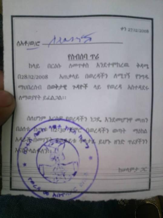 Ethio Finfinne Order P1