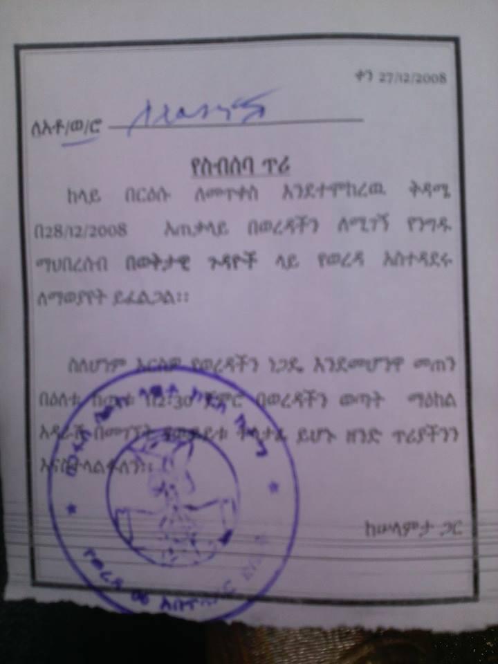 Ethio Finfinne Order P2